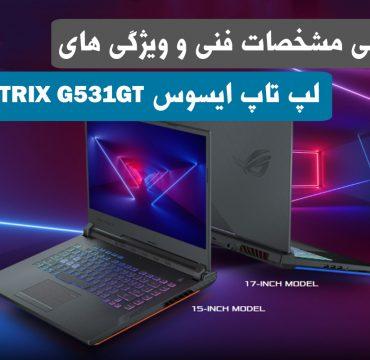 لپ تاپ ایسوس ROG STRIX G531GT