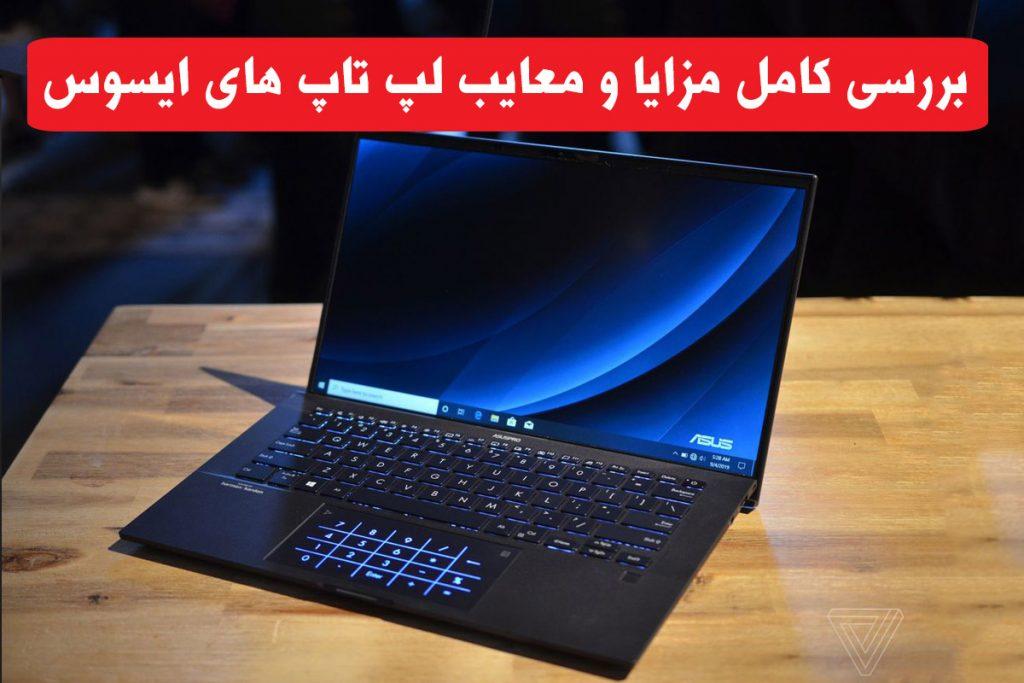 مزایا و معایب لپ تاپ ایسوس