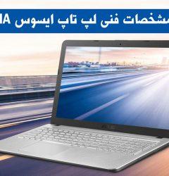لپ تاپ ایسوس X543MA