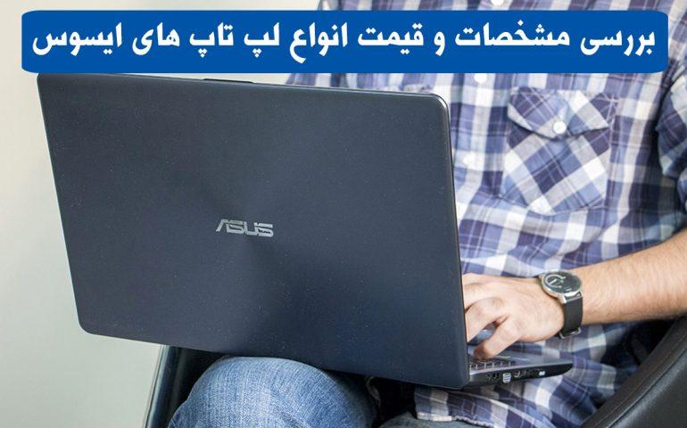 بررسی مشخصات و قیمت انواع لپ تاپ های ایسوس