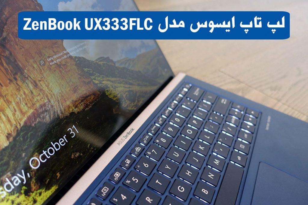 لپ تاپ ایسوس مدل ZenBook UX333FLC