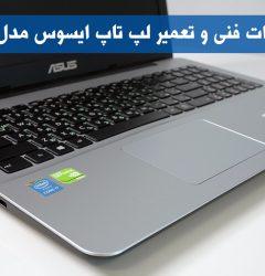 لپ تاپ ایسوس K555