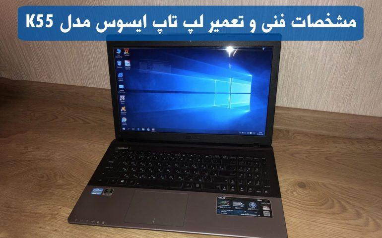 لپ تاپ ایسوس مدل K55