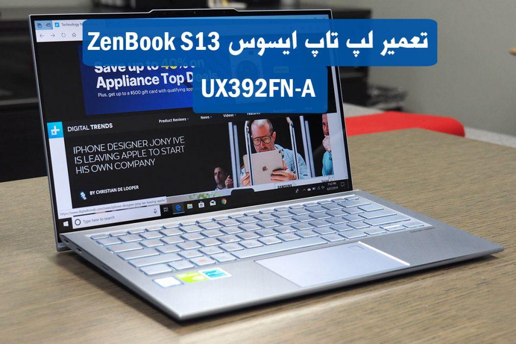 لپ تاپ ایسوس ZenBook S13 UX392FN-A