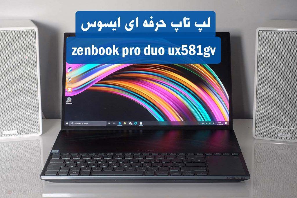 ایسوس zenbook pro duo ux581gv