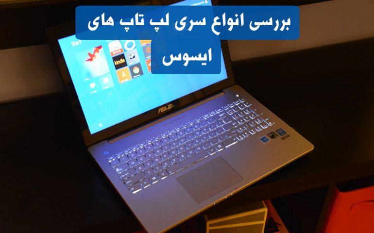 انواع سری لپ تاپ های ایسوس