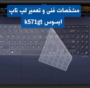 لپ تاپ ایسوس k571gt