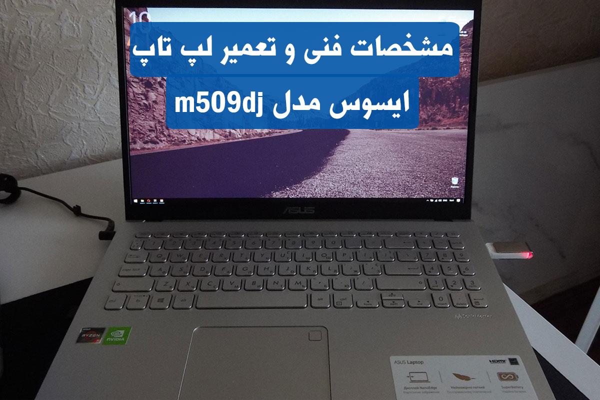 لپ تاپ ایسوس مدل m509dj