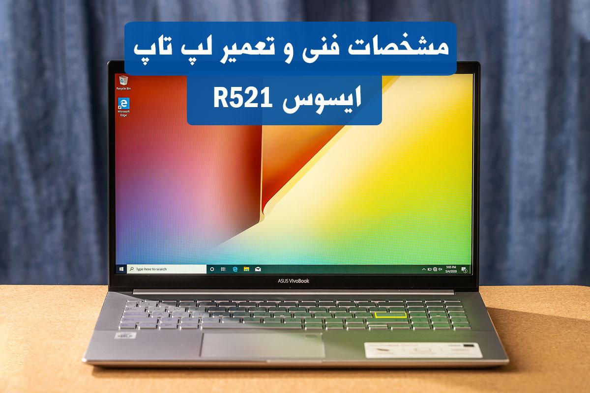 تعمیر لپ تاپ ایسوس R521