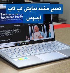 تعمیر صفحه نمایش لپ تاپ ایسوس