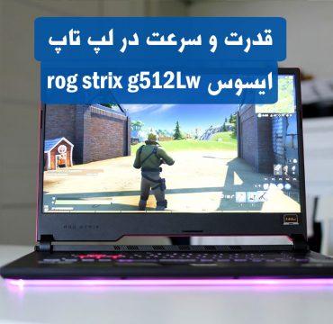 لپ تاپ ایسوس rog strix g512Lw
