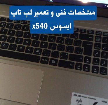 تعمیر لپ تاپ ایسوس x540