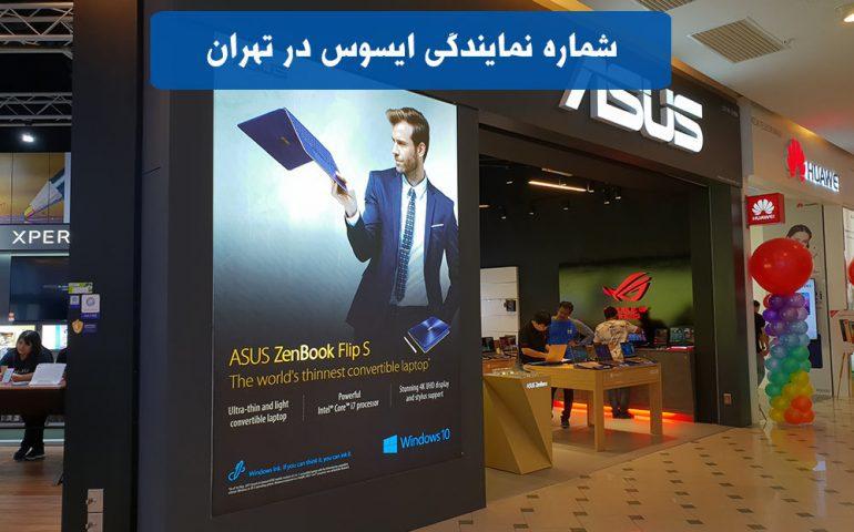 شماره نمایندگی ایسوس در تهران
