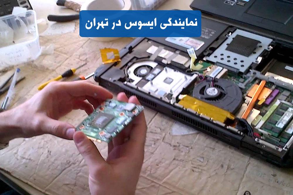نمایندگی ایسوس در تهران