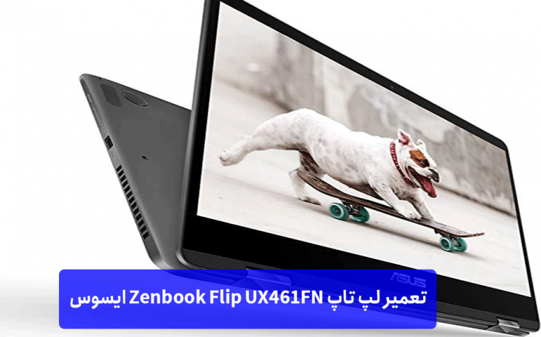 تعمیر لپ تاپ Zenbook Flip UX461FN ایسوس