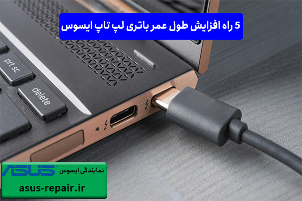 افزایش طول عمر باتری لپ تاپ ایسوس