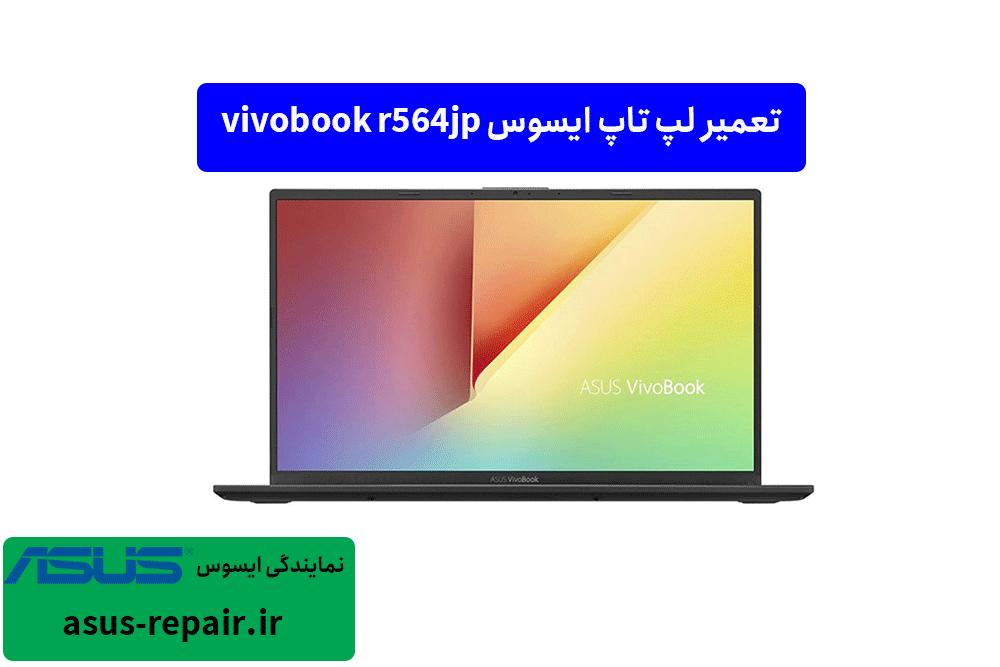 تعمیر لپ تاپ ایسوس vivobook r564jp