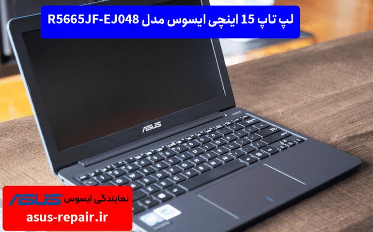 لپ تاپ 15 اینچی ایسوس مدل R5665JF-EJ048