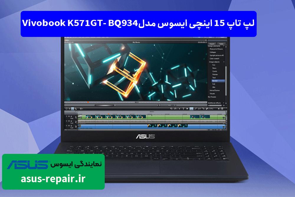 لپ تاپ ایسوس مدل Vivobook K571GT- BQ934
